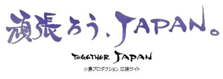 Kojima Opens 'Together Japan' to Help Earthquake Victims